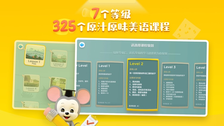 ABCmouse腾讯英语学堂