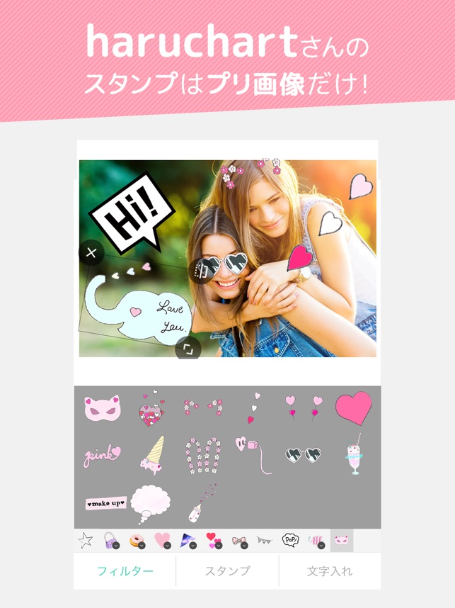 「画像加工と画像検索 , 「プリ画像」byGMO」をApp Storeで