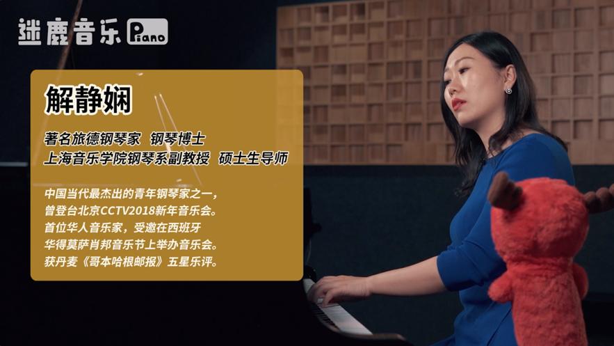 迷鹿音乐少儿钢琴-考级教学陪练必备-3