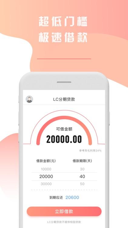 LC分期贷款-小额贷款借钱软件