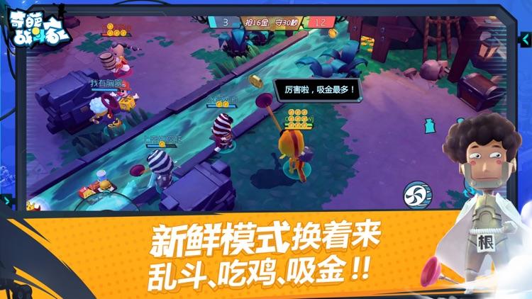 奇葩战斗家 screenshot-4