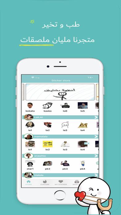 ملصقات واتس اب - عربيةلقطة شاشة3