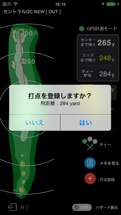 ゴルフな日Su -ゴルフナビGPS- ScreenShot2