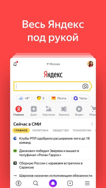 Яндекс screenshot-0