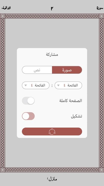 قرآن مجید - اردو screenshot-5