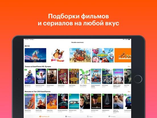 Screenshot #6 pour КиноПоиск: кино и сериалы