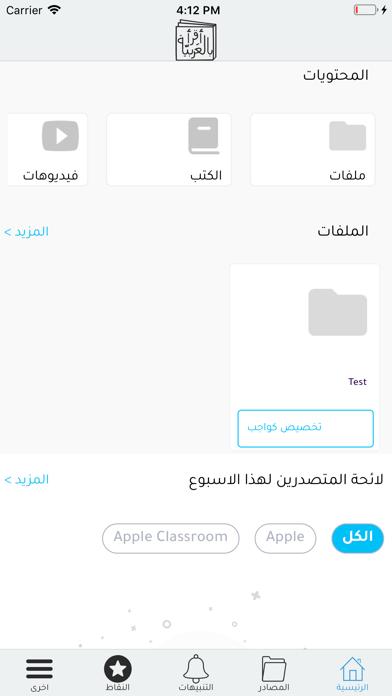 معلم - أقرأ بالعربيةلقطة شاشة3