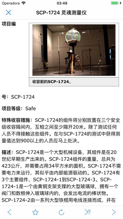 SCP基金会离线数据库 nn5n screenshot-5