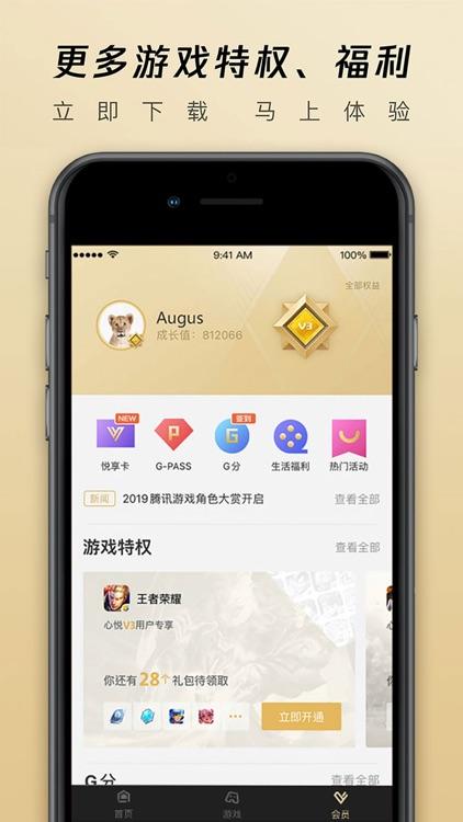 心悦俱乐部-和平精英王者荣耀礼包领取平台 screenshot-4