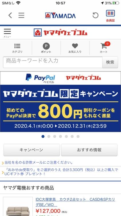 ヤマダデンキ ケイタイde安心 screenshot-3