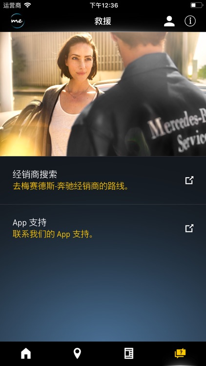 Mercedes me screenshot-4