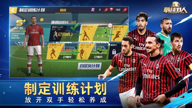 最佳11人-冠军球会 screenshot-4
