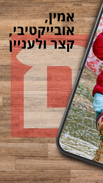 חדשות ישראל היום screenshot one