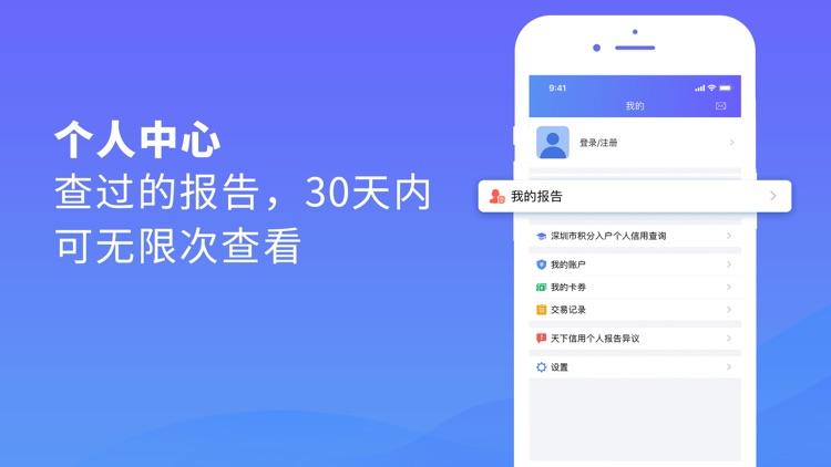 天下信用-专业信用报告查询平台 screenshot-3