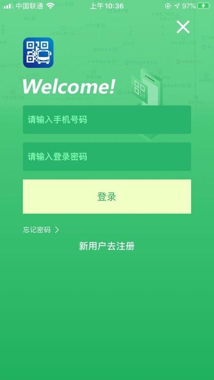码码通 screenshot-4