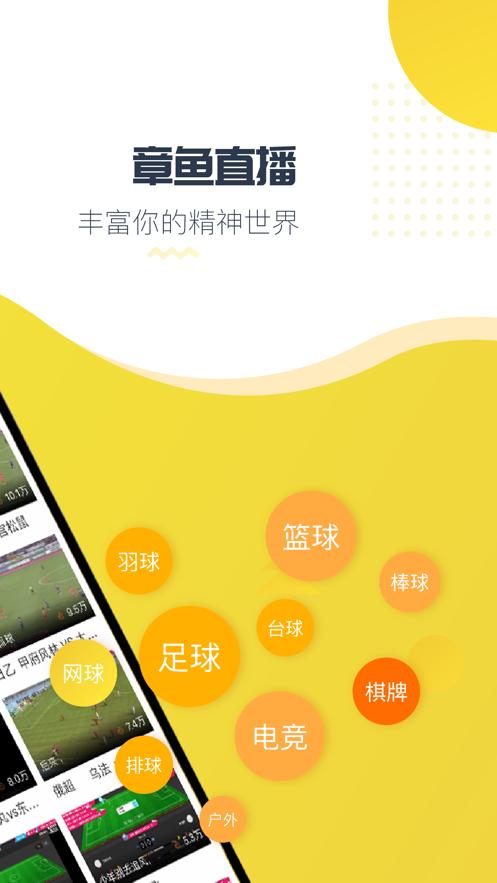 章鱼直播-全民原创互动体育直播 App 截图