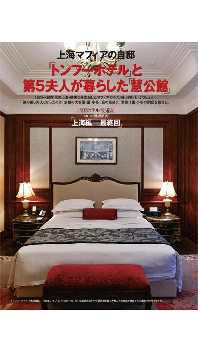 月刊ホテル旅館スクリーンショット