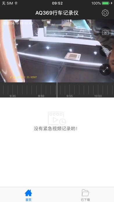 AQ369行车记录仪 screenshot #1