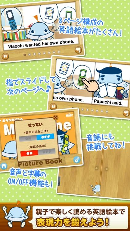 ワオっち!イングリッシュスクール! screenshot-3