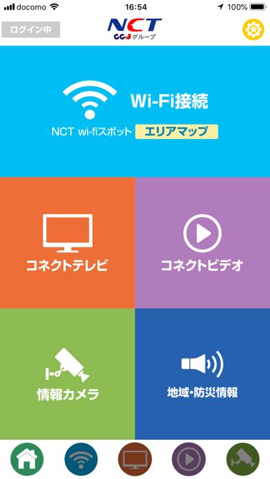 NCTコネクトのおすすめ画像1