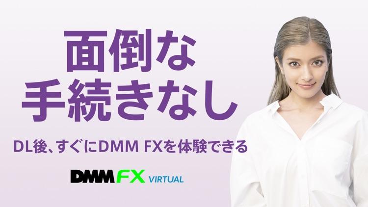 DMM FX バーチャル - FX 体験アプリ screenshot-3