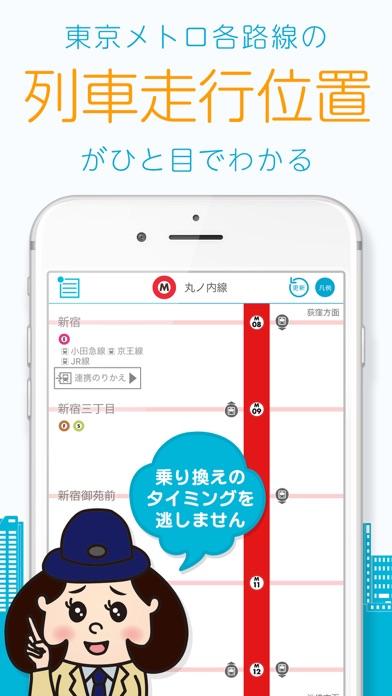 東京メトロアプリ【公式】電車運行情報や乗換案内・遅延情報のおすすめ画像4