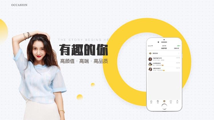 有伴-超火爆的社交App
