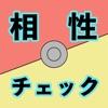 Go! Poke タイプ相性チェッカー - iPhoneアプリ
