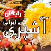 Ashpazi Irani آشپزی ایرانی