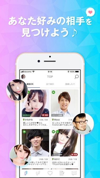 FATEY(フェイティ)-電話で話せる人気ライブ通話アプリ