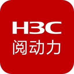 H3C阅动力
