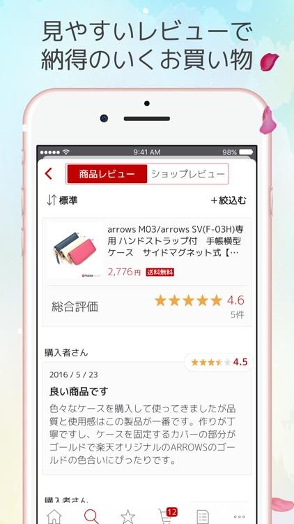 楽天市場 screenshot-3