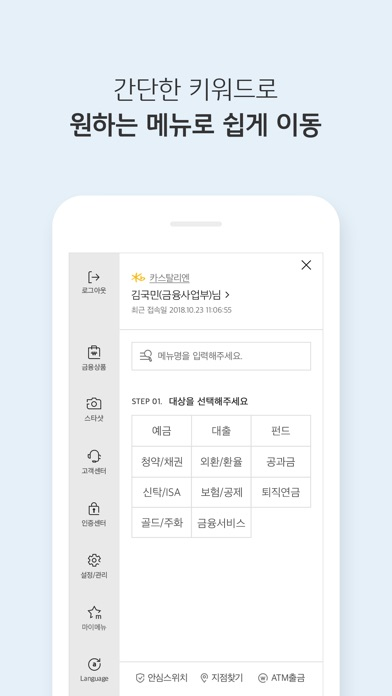 KB스타뱅킹 for Windows