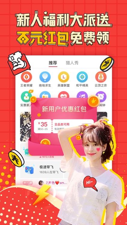 猎游网娱-游戏约玩和语音聊天平台 screenshot-5