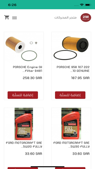 Motors market | متجر المحركاتلقطة شاشة4