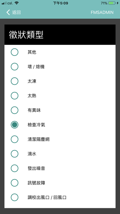 iFMS 工單屏幕截图3