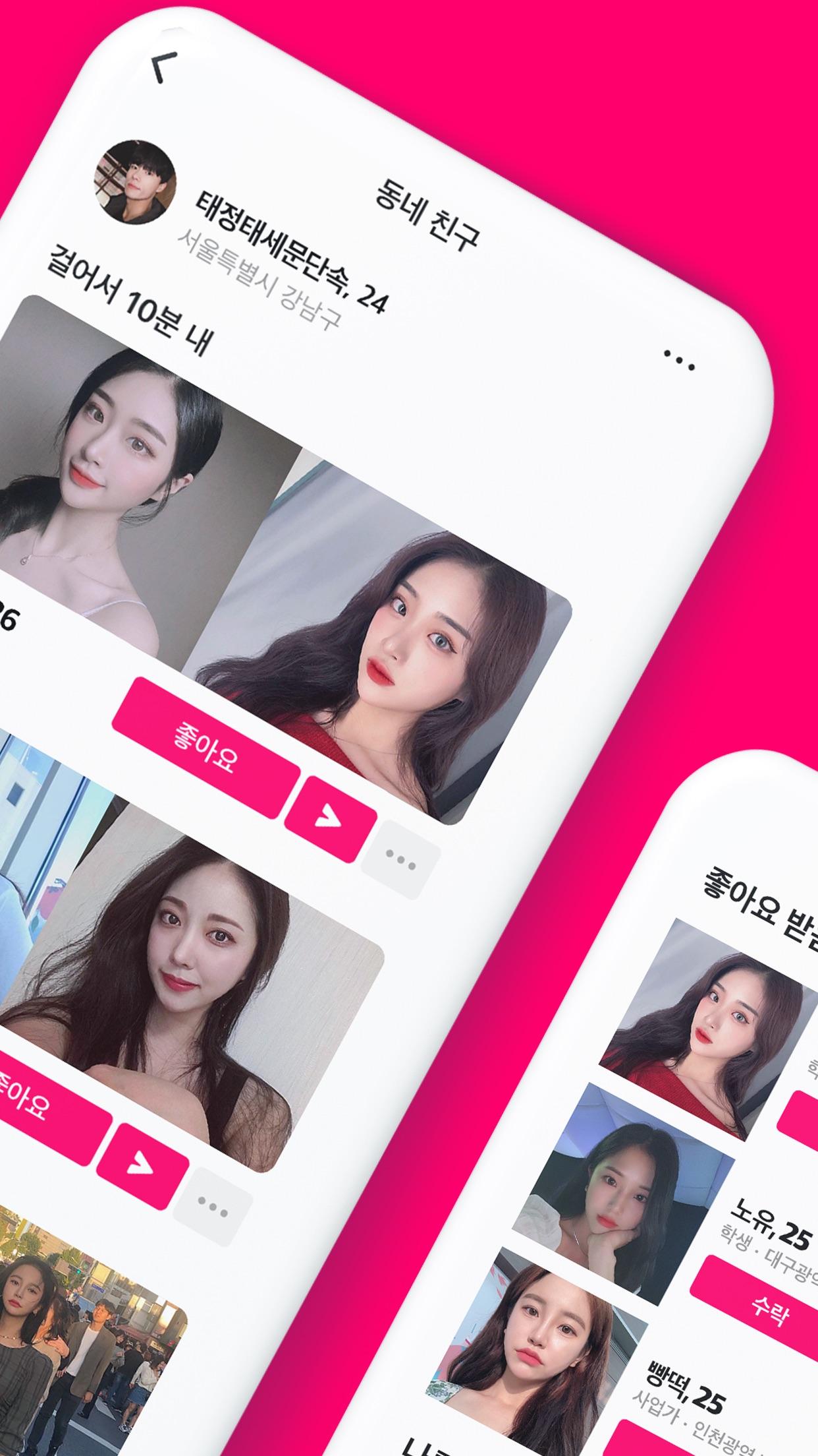 글램 - 모든 매력적인 만남 Screenshot