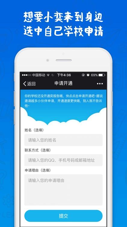 奕报告——查课程表查成绩查排名必备 screenshot-4