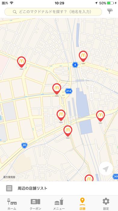 Screenshot for マクドナルド - McDonald's Japan in Japan App Store