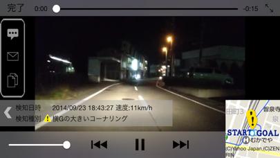 スマ保『運転力』診断 ScreenShot4