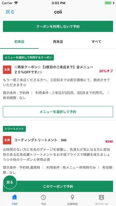 coii(コイ)のおすすめ画像2