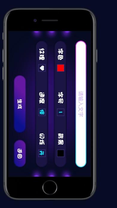 网红LED弹幕 screenshot #2