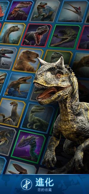 Jurassic World 適者生存 Screenshot