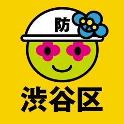 渋谷区防災アプリ