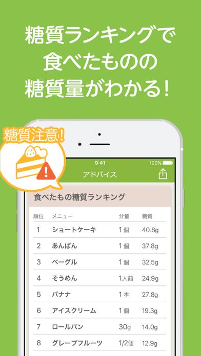 あすけんダイエット 体重記録とカロリー管理アプリ ScreenShot3