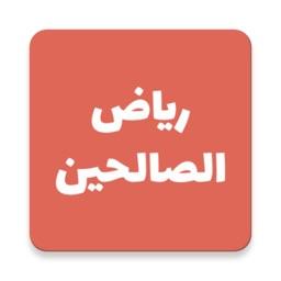 Ryad Al Salheen-رياض الصالحين