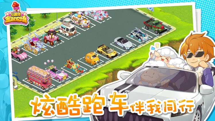全民农场 screenshot-5