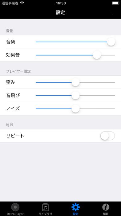 レトロプレイヤー ScreenShot1