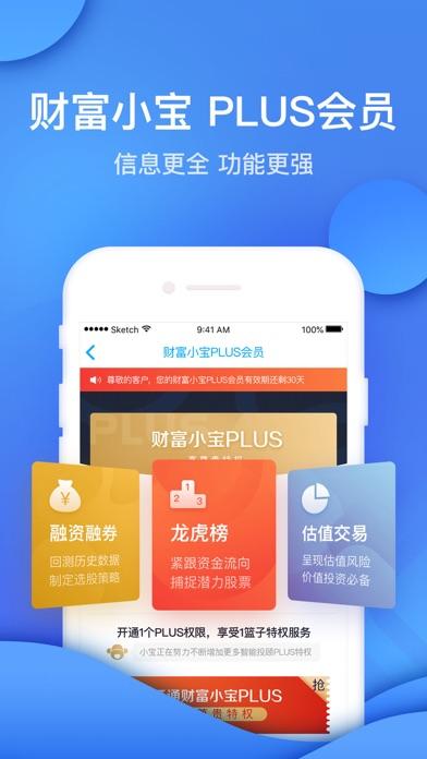 掌证宝-炒股理财股票软件 证券开户 screenshot four