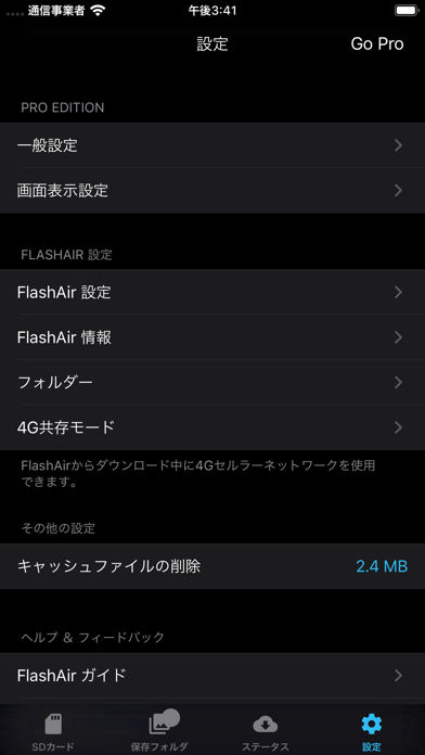 FAir for FlashAir screenshot1